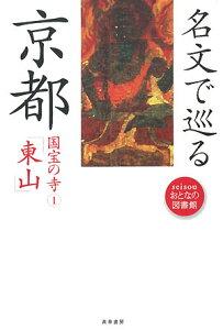 【送料無料】名文で巡る京都国宝の寺(1)