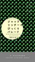 ジャック・リッチーのびっくりパレード (Hayakawa pocket mystery books) [ ジャック・リッチー ]