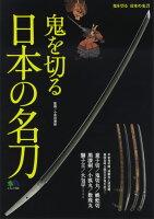 鬼を切る日本の名刀