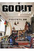 GO OUT Livin'(vol.6)