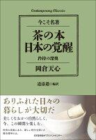 茶の本 日本の覚醒 矜持の深奥