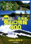 北海道登山口情報400新版 [ 全国登山口調査会 ]