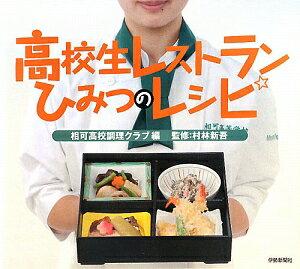 【送料無料】高校生レストランひみつのレシピ