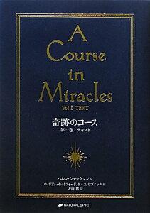 【送料無料】奇跡のコース(第1巻)