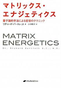 【送料無料】マトリックス・エナジェティクス