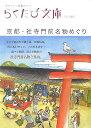 京都・社寺門前名物めぐり (らくたび文庫)