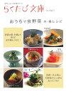【送料無料】おうちで京野菜(冬・春レシピ)