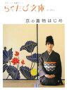 【送料無料】京の着物はじめ
