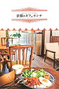 【送料無料】京都のカフェランチ