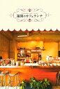 【送料無料】福岡のカフェランチ