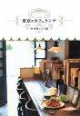 東京のカフェランチ(中央線エリア編)