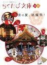 【送料無料】京の夏、祇園祭!