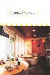 【送料無料】横浜のカフェランチ