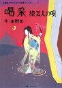 【送料無料】喝采-旅芸人の唄 [ 木野花 ]