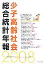 少子高齢社会総合統計年報(2008年版)