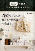 【定番】<br />Seriaで作るプチリメイク雑貨&インテリア