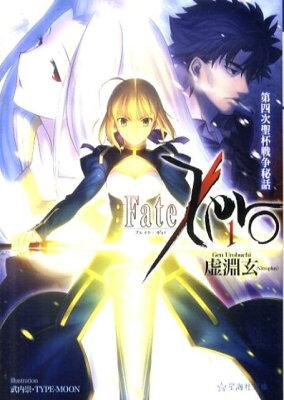 Fate / Zero 第四次聖杯戦争秘話  著:虚淵玄