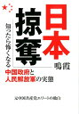 【送料無料】日本掠奪 [ 鳴霞 ]