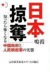 日本掠奪 知ったら怖くなる中国政府と人民解放軍の実態 [ 鳴霞 ]