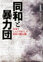 【送料無料】同和と暴力団