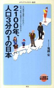 2100年、人口3分の1の日本