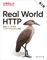 Real World HTTP 第2版