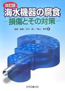 【送料無料】海水機器の腐食改訂版 [ 尾崎敏範 ]