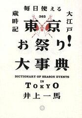 【送料無料】東京お祭り!大事典