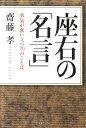 【送料無料】座右の「名言」 [ 斎藤孝 ]
