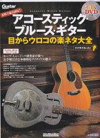 アコースティック・ブルース・ギター目からウロコの楽ネタ大全