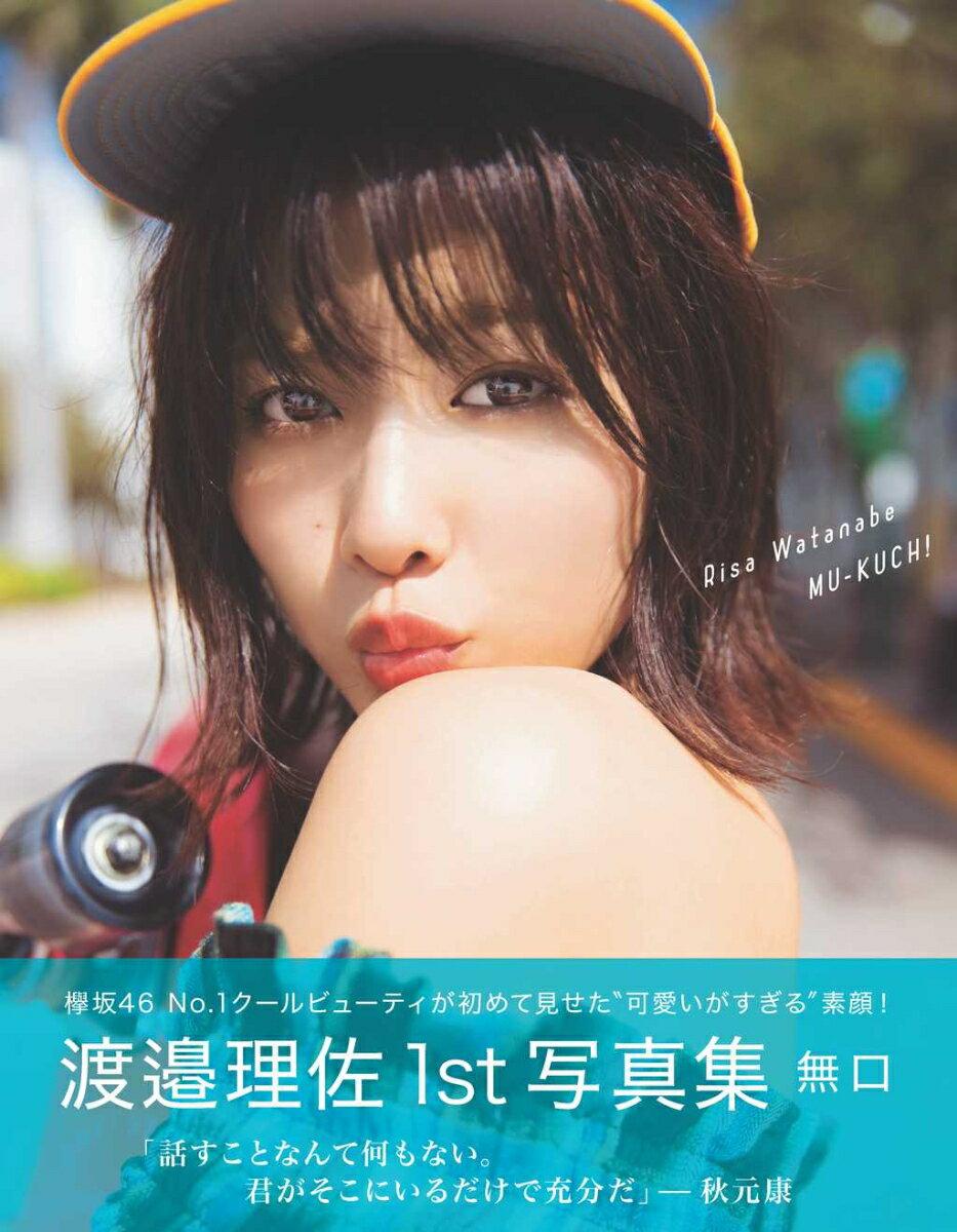 【楽天限定特典付】欅坂46 渡邉理佐 1st写真集 「タイトル未定」