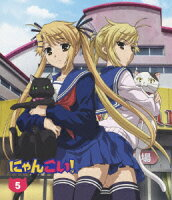 にゃんこい! 5【Blu-ray】【初回生産限定】