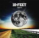 太陽の月 (初回限定盤 CD+DVD) [ 10-FEET ]