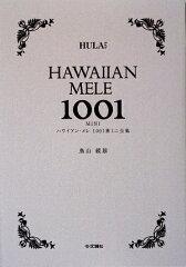【送料無料】ハワイアン・メレ1001曲ミニ全集