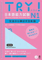 TRY!日本語能力試験N1 文法から伸ばす日本語[改訂版]