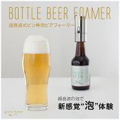 グリーンハウス 瓶ビール用 ビアフォーマー シルバー GH-BEERH-SV