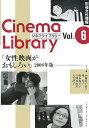 【送料無料】女性映画がおもしろい(2008年版) [ 小藤田千栄子 ]
