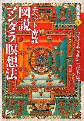 【送料無料】図説マンダラ瞑想法