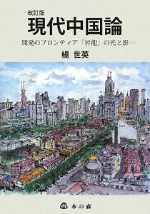 【送料無料】現代中国論改訂版