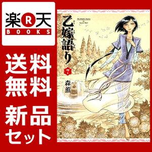 乙嫁語り 1-7巻セット [ 森薫(漫画家) ]