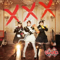 ×・×・× (初回限定盤 CD+DVD)