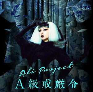 ALI PROJECT TOUR 2016『A級戒厳令』〜従わざるもの喰うべからず 追加公演レポート
