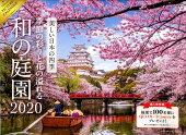 2020 美しい日本の四季 季節の彩りと花の溢れる和の庭園〜
