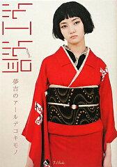 【送料無料】紅絹夢吉のア-ルデコキモノ