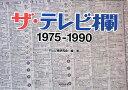 ザ・テレビ欄 1975ー1990