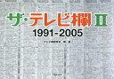 ザ・テレビ欄2 1991ー2005