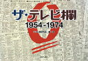 【送料無料】ザ・テレビ欄(0(1954-1974))