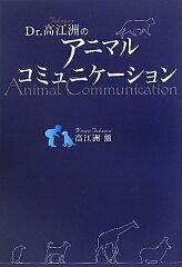 【送料無料】Dr.高江洲のアニマルコミュニケ-ション