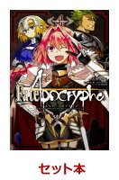 Fate/Apocrypha 1-4巻セット