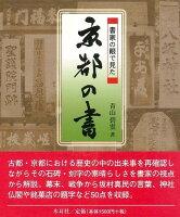 【バーゲン本】書家の眼で見た京都の書